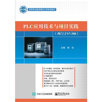 plc编程实例教程 学plc编程教程 plc入门到精通教程 西门子plc300编程