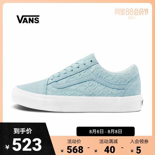【品牌日】vans范斯官方 奶蓝色侧边条纹男女old skool低帮帆布鞋