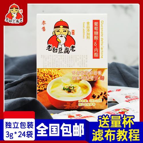豆腐老葡萄糖酸内酯粉豆腐王做豆腐脑的家用豆花食用