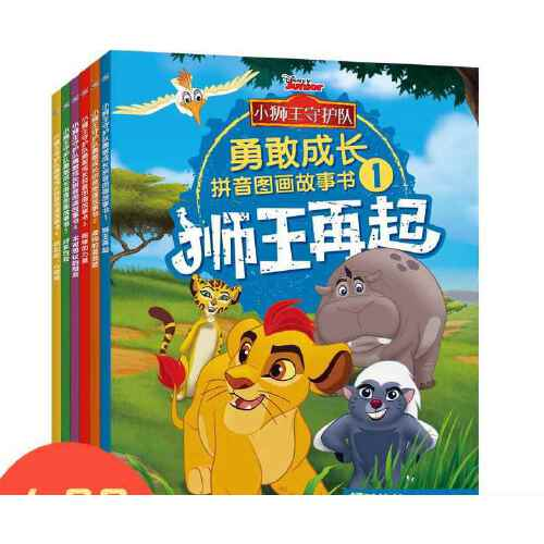 小狮王守护队 勇敢成长拼音图画故事书套装全六册 迪士尼图书 培养