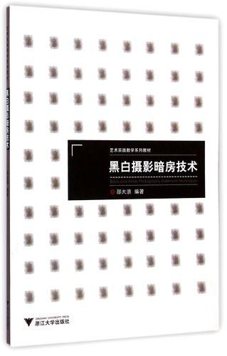 黑白摄影暗房技术/艺术实践教学系列教材