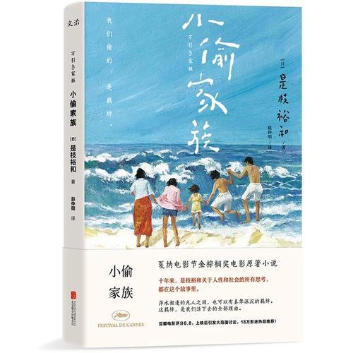 完整版故事继步履不停比海更深如父如子 戛纳金棕榈奖电影原著小说 是
