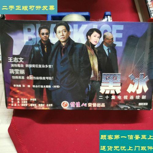 【二手9成新】二十集电视连续剧《黑冰》vcd 20碟