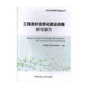 工程造价信息化建设战略研究报告(中国建设工程造价管理协会