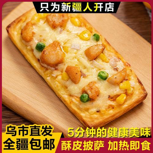 七哥成品酥皮披萨饼100g至尊培根奥尔良鸡肉加热即食