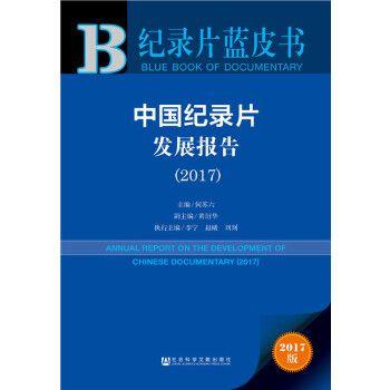 皮书系列纪录片蓝皮书中国纪录片发展报告