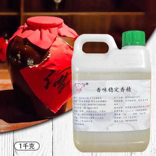 香味稳定剂白酒勾兑剂食品添加剂基酒调香增味酒用