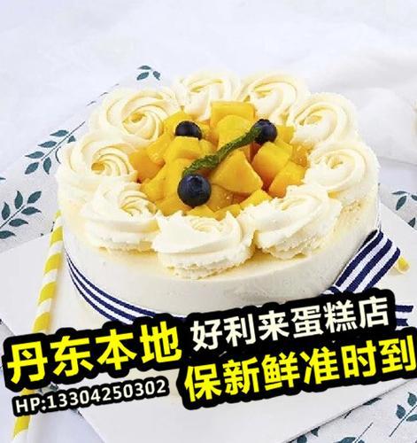 丹东生日蛋糕/丹东好利来生日蛋糕专卖  6寸起订 东港