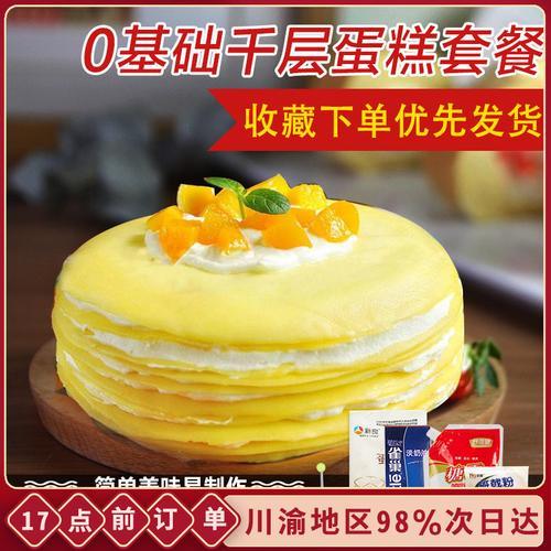 自制千层蛋糕材料套餐diy芒果榴莲抹茶千层蛋糕班戟粉