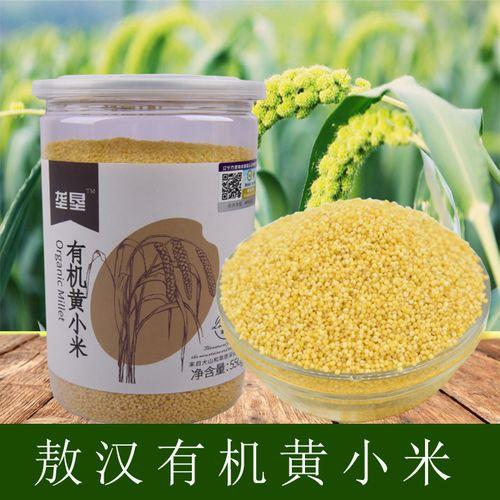 有机黄小米2020新米550g农家自产内蒙古敖汉旗小米粥