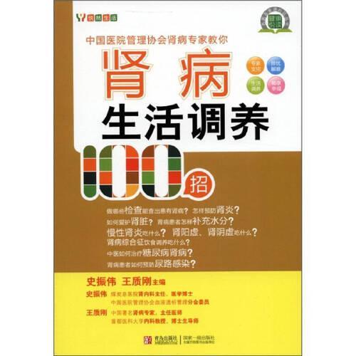 【新华书店,品质保障】悦然生活·中国医院管理协会肾病专家教你:肾病