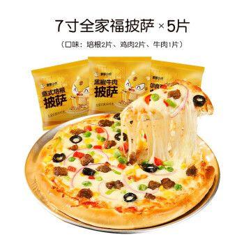 【7寸5片装披萨】意式培根*2+奥尔良鸡肉*2+黑