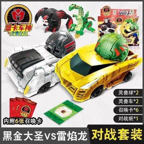 盟卡车神爆丸玩具卡灵兽蛋神奇历险记变形球灵空战神