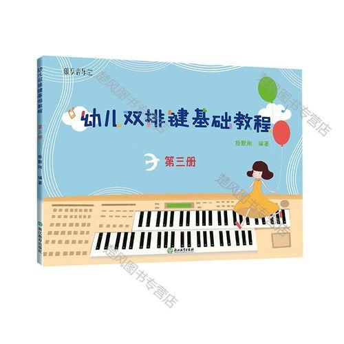 纵享音乐 幼儿双排键基础教程 第三册 少儿儿童双排键