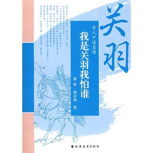 我是关羽我怕谁:关羽 康桥 著,杨卓琦 著 上海远东出版社