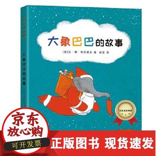【正版直发】 百年绘本典藏系列-大象巴巴的故事 让