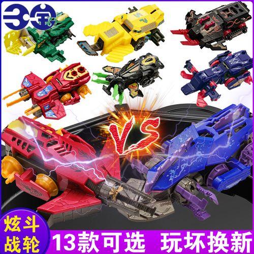正版炫斗战轮车玩具站轮男孩电动转轮盘炫动战车三宝