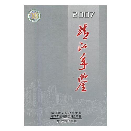 靖江年鉴:2007:2007 艺术 靖江年鉴 null 图书
