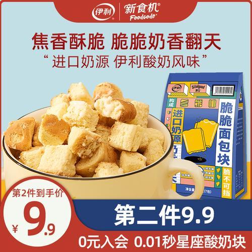 伊利新食机斯谷早餐口袋面包块非油炸烤馍代餐饼干