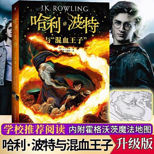 哈利波特正版 哈利波特与混血王子纪念版 三四五六年级小学生课外阅读
