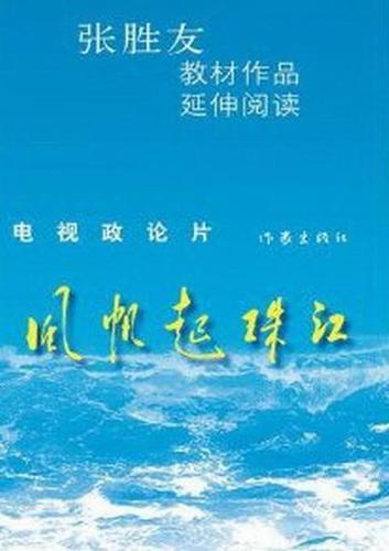 风帆起珠江 文学 电视纪录片解说词作品集中国当代 null 图书