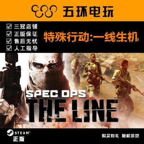 特殊行动一线生机 spec ops the line steam国区 pc正版 激活码
