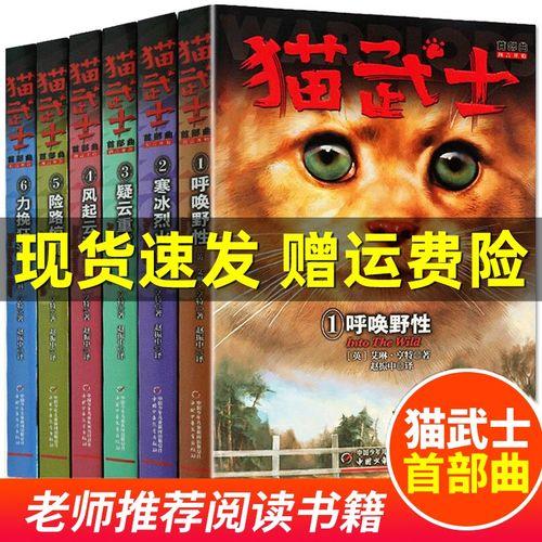 猫武士全套正版首部曲一部曲6册 中小学生三四五年级课外必读图书儿童