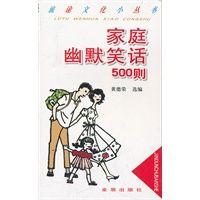 家庭幽默笑话500则,黄德荣 ,金盾出版社9787508234489