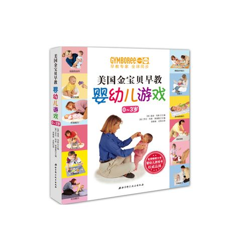 美国金宝贝早教婴幼儿游戏(0-3岁) 玛斯 幼儿园宝