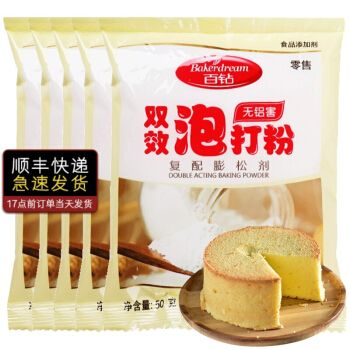 【包邮】百钻烘焙原料 无铝害双效泡打粉50g*5袋 做戚风蛋糕材料包子