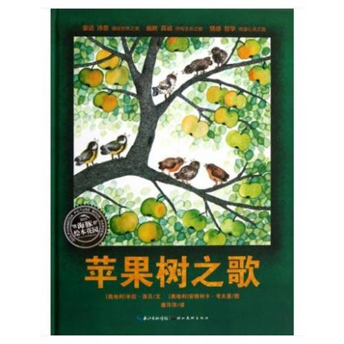 正版 苹果树之歌 精装 海豚绘花园 米拉洛贝绘系列  0-1-2-3-4-5-6岁