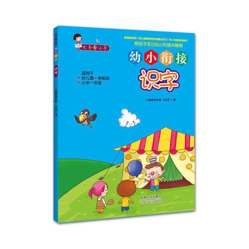 幼儿园学前班一年级整合教材 儿童幼儿教育书籍3-6岁益智图书左右脑