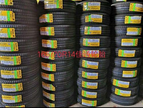 众泰云100  云100s轮胎  佳通轮胎 质保五年十万公里.