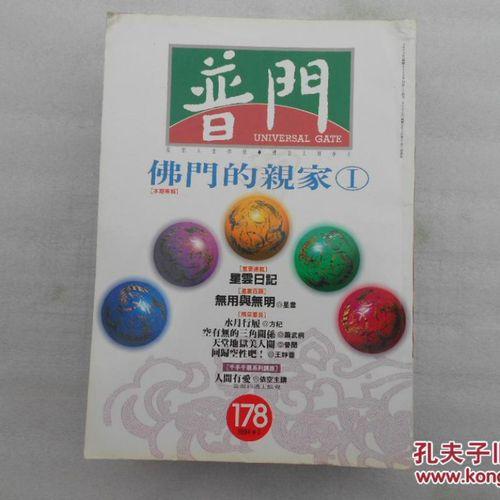 【二手9成新】普门杂志 1994年7月 第178期