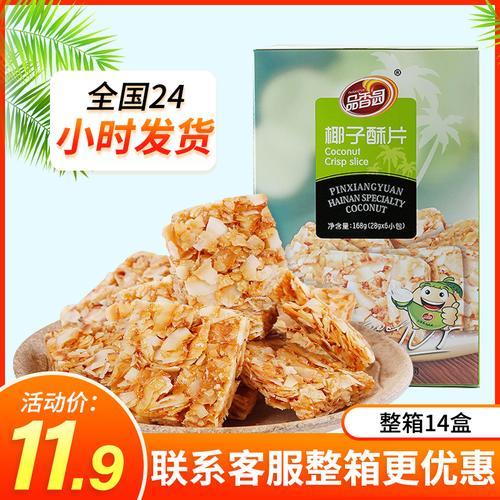 品香园椰子酥片168g小盒海南特产椰子肉片椰香饼干办公室零食果干