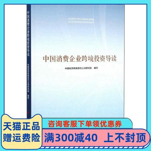 中国消费企业跨境投资导读 中国投资有限责任公司研究院 编写 著 股票