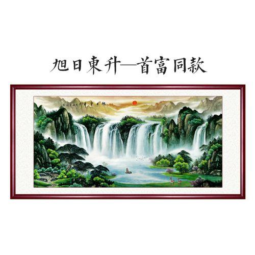 聚宝盆山水画旭日东升国画客厅墙装饰办公室