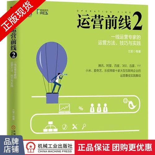 现货正版 运营前线2:一线运营专家的运营方法,技巧与实践(正文黑白印