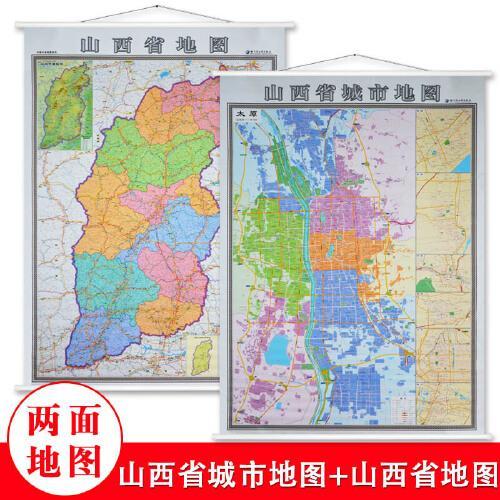 【买一赠三】山西省城市地图 太原市地图挂图+ 山西省