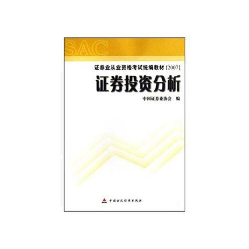 证券业从业资格考试统编教材2007:证券投资分析 中国证券业协会 编