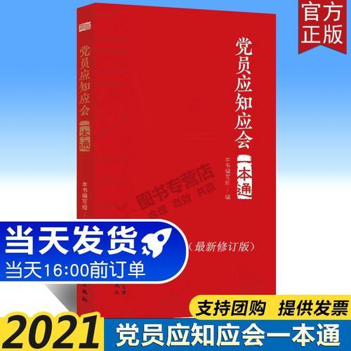 2021新书 人民东方出版 党史知识解读教材发展对象党员入党培训工作