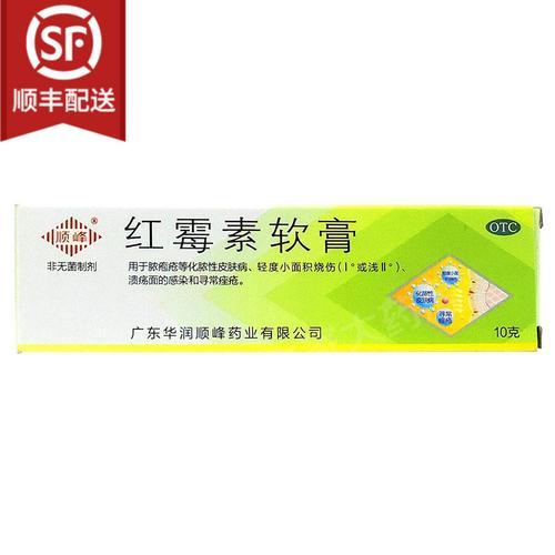 顺峰 红霉素软膏10g 祛痘消炎 抗菌痤疮去痘痘红梅素乳膏正品药