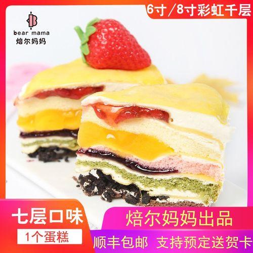 发顺丰 焙尔妈妈彩虹千层蛋糕 8拼榴莲千层【生日蛋糕