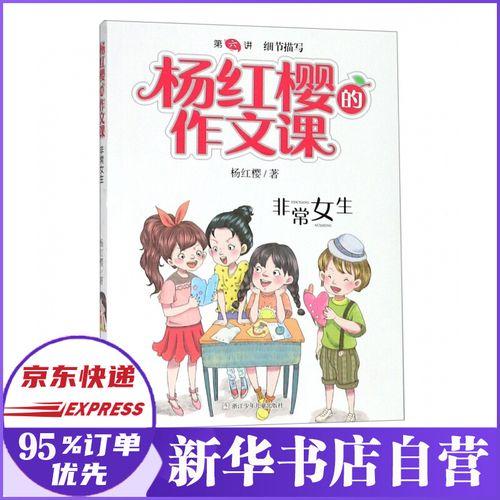 非常女生/杨红樱的作文课