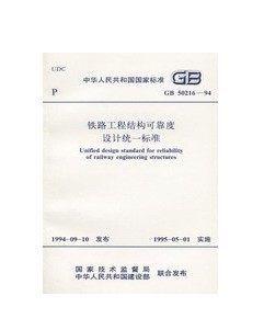 gb50216-94铁路工程结构可靠度设计统一标准