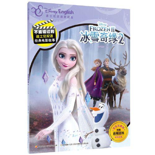不能错过的迪士尼双语经典电影故事(官方完整版):冰雪奇缘2