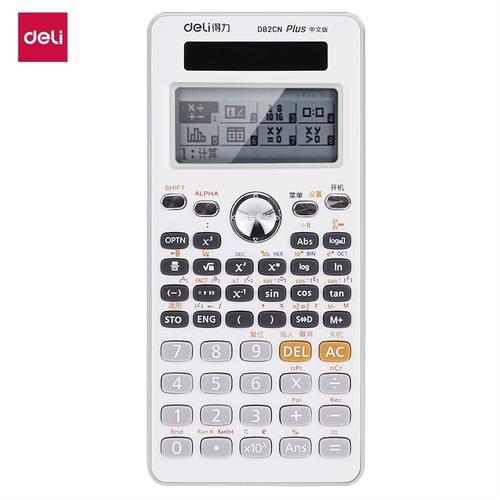 得力(deli) d82cn函数计算器(白色)