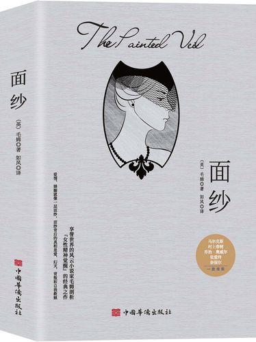 面纱 (毛姆剖析