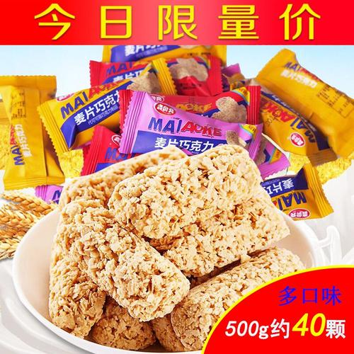 多口味燕麦酥巧克力低饼干糖结婚庆喜糖果零食品500g