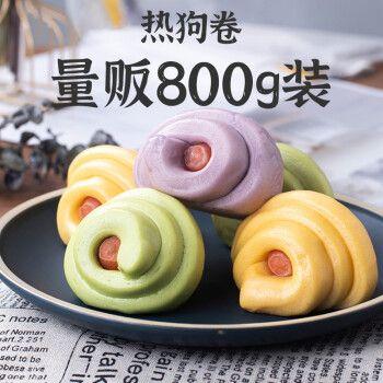 果蔬热狗卷彩色火腿馒头手工儿童营养早餐食品速冻面点 热狗卷320g/包